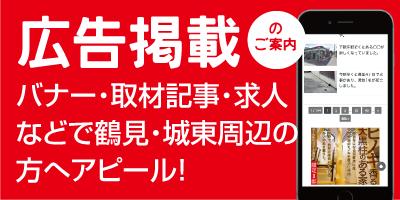 鶴見・城東の広告掲載について