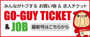 ゴーガイチケット鶴見・城東・千林