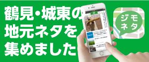 ジモネタ鶴見・城東