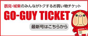 ゴーガイチケット鶴見・城東