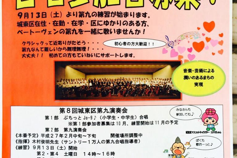 第九回合唱演奏会参加者募集