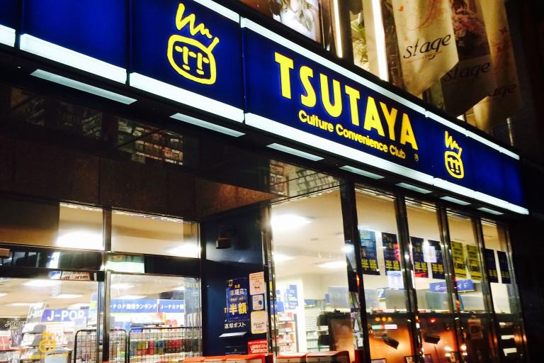 TSUTAYA今福鶴見店2