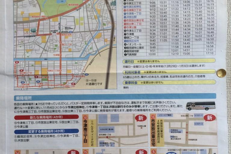 鶴見区福祉バス