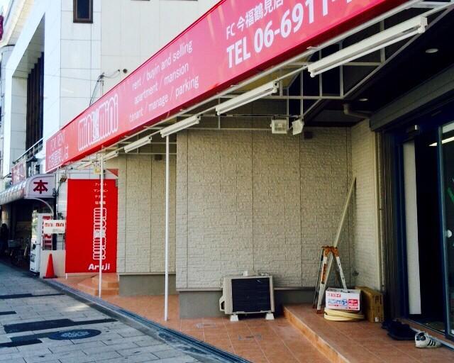ミニミニ今福鶴見店