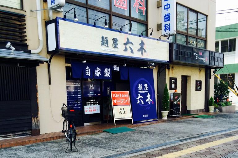 麺屋 六木