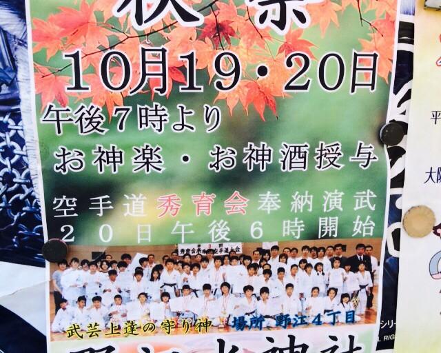 野江水神社秋祭り