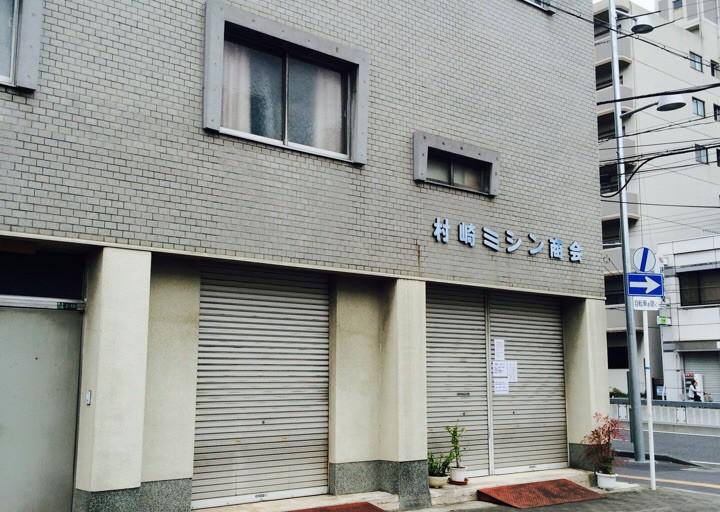 村崎ミシン商会