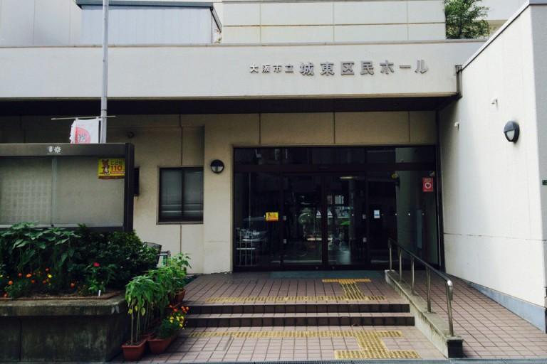 城東区民ホール