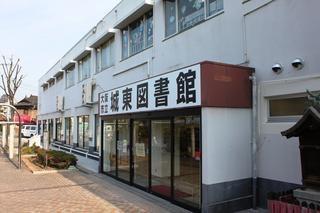 城東図書館