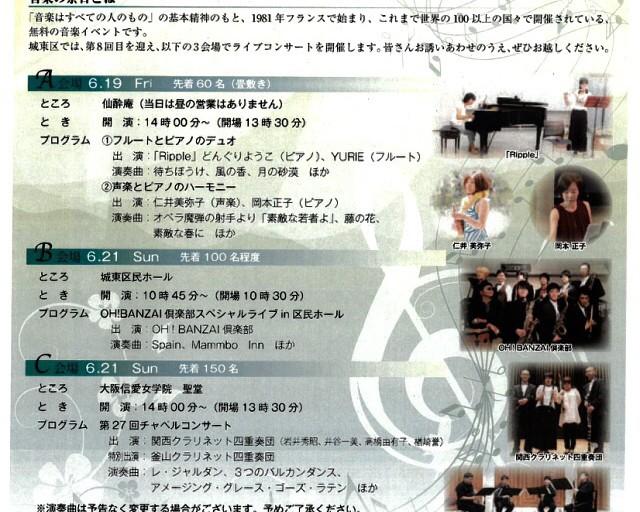 音楽の祭日