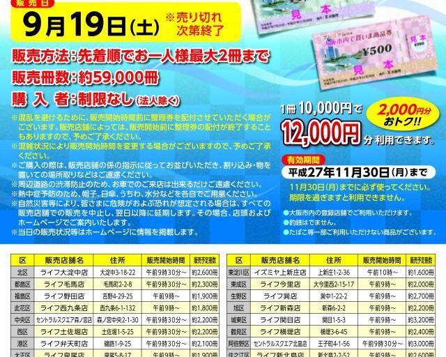 大阪市プレミアム商品券