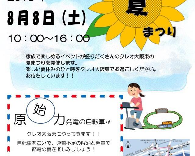 クレオ大阪東