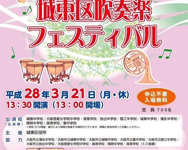 城東区吹奏楽フェスティバル