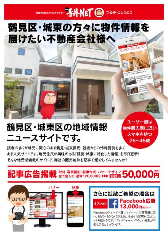 号外NET_ 不動産 鶴見区 城東区 広告