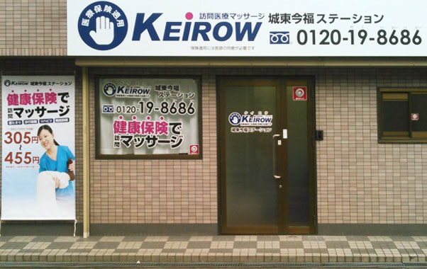 KEiROW城東今福ステーション