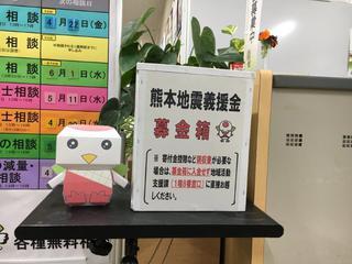 熊本地震義援金