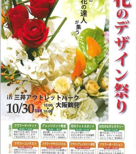 花のデザイン祭り