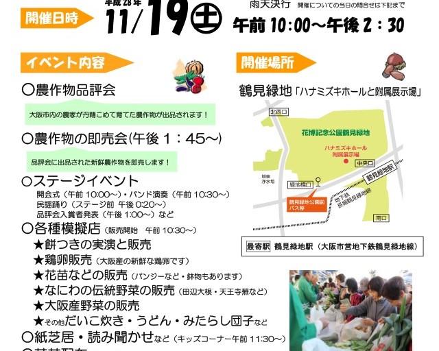 大阪市農業フェア
