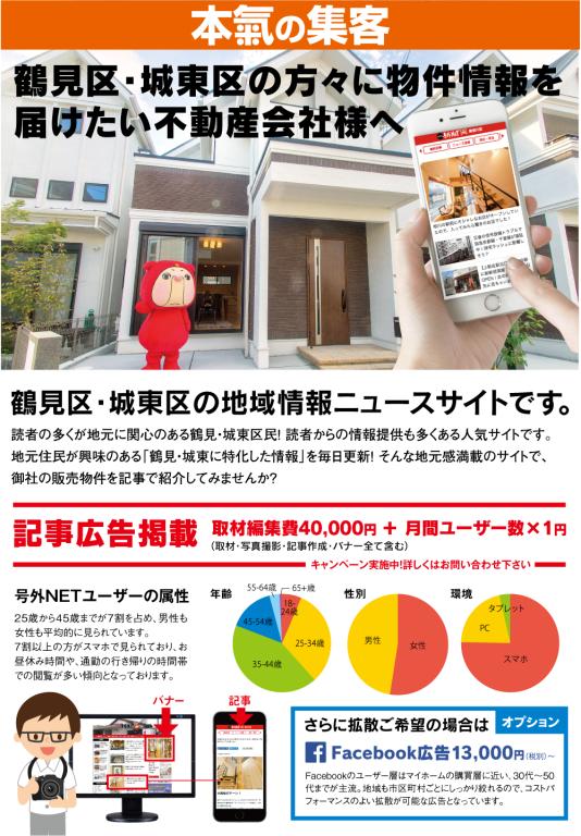 号外NET_案內(不動産__鶴見_WEB)