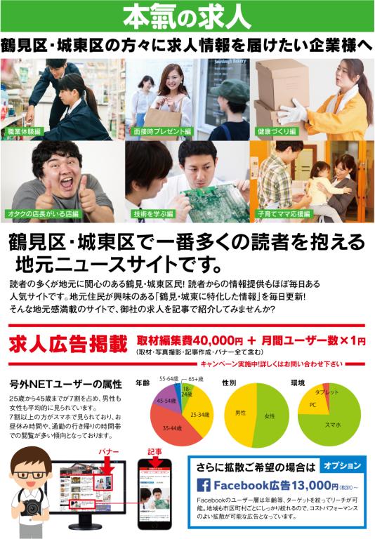 号外NET_案內(求人__鶴見_WEB)