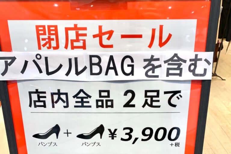 【鶴見区】続・閉店情報「イオンモール鶴見緑地」専門店が、また閉店…。そして、新店舗情報も!