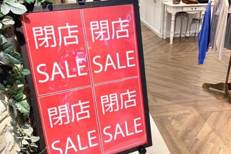 【鶴見区】まだ続く…閉店ラッシュの「イオンモール鶴見緑地専門店」閉店情報!