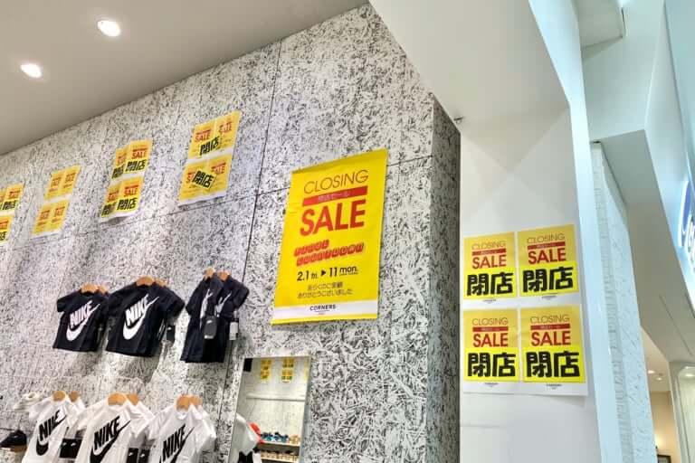 【鶴見区】白壁だらけのイオンモール鶴見緑地専門店で、新たに、閉店セールを開催している店舗を発見!