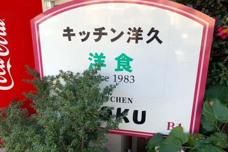 【城東区】城東区の名店、昔ながらの洋食屋「キッチン洋久」に行って来ました~♪