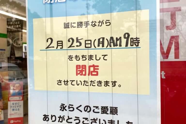 【鶴見区】ファミリーマート鶴見5丁目店が閉店!?