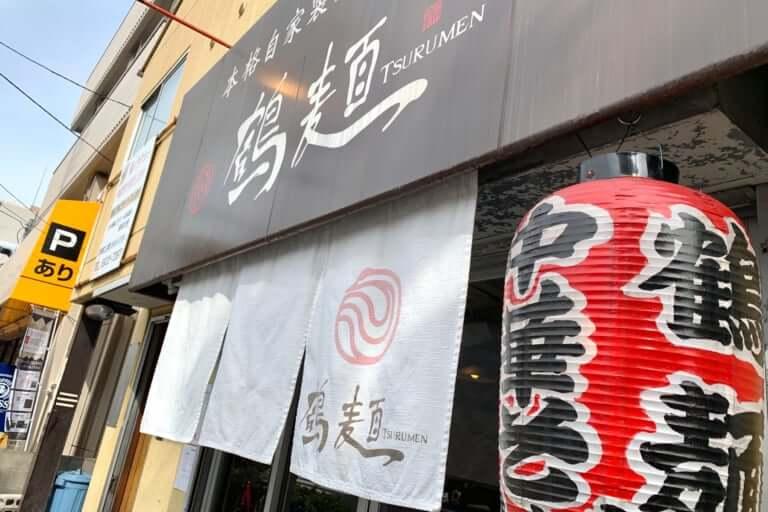 【鶴見区】鶴見区の名店「鶴麺」で、美味しい麺をいただいて来ました♪そしてさらに!!MBSの人気番組「情熱大陸」で、「鶴麺」がオンエアされる!?