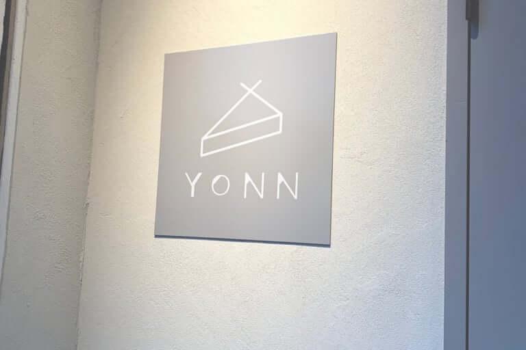 【城東区】かわいい街のお菓子屋さん「PATISSERIE YONN」が、関目に2月21日(木)オープンされました!(パティスリー ヨン)
