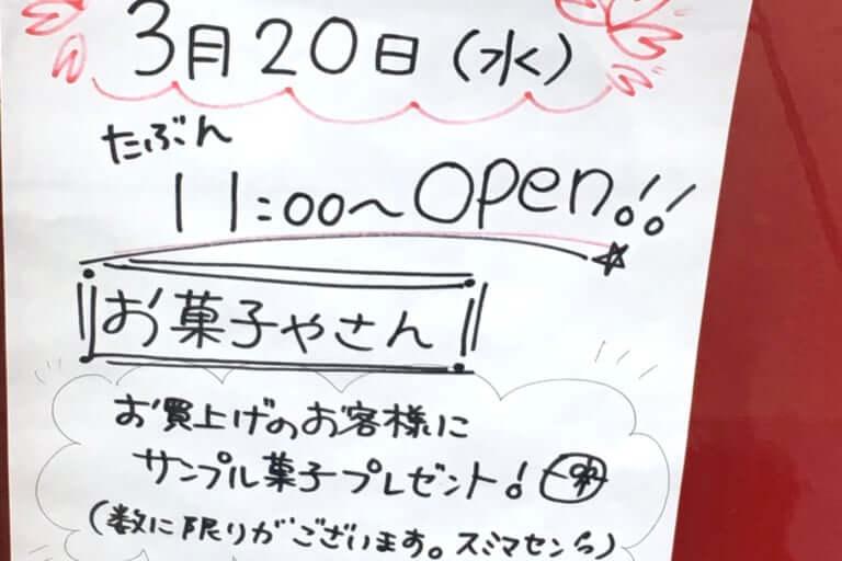 【鶴見区】今福鶴見に、可愛いお菓子のお店が、3月20日(水)たぶん11時にオープン!!