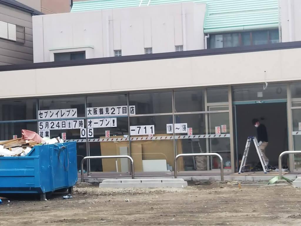 鶴見2丁目工事