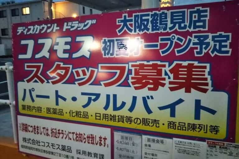 【鶴見区】鶴見6丁目に「ディスカウントドラッグコスモス」が間もなくオープンするようです!