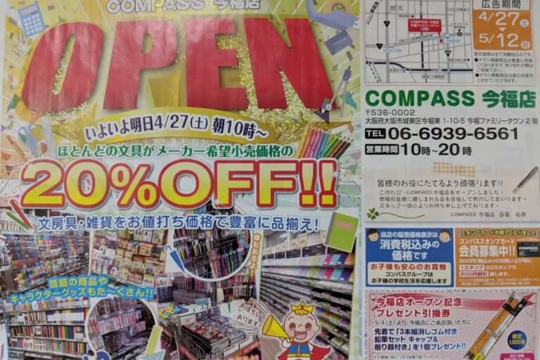 【城東区】イズミヤ今福鶴見2階に4月27日Newオープン!お得なオープニングセールもあるようですよ!