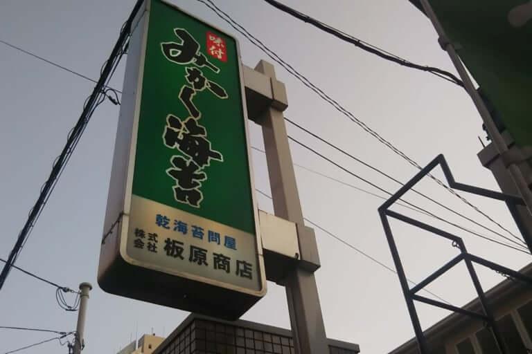 【鶴見区】一人5個まで!「みかく海苔」さんの大人気商品!が5月14日から再販されます!