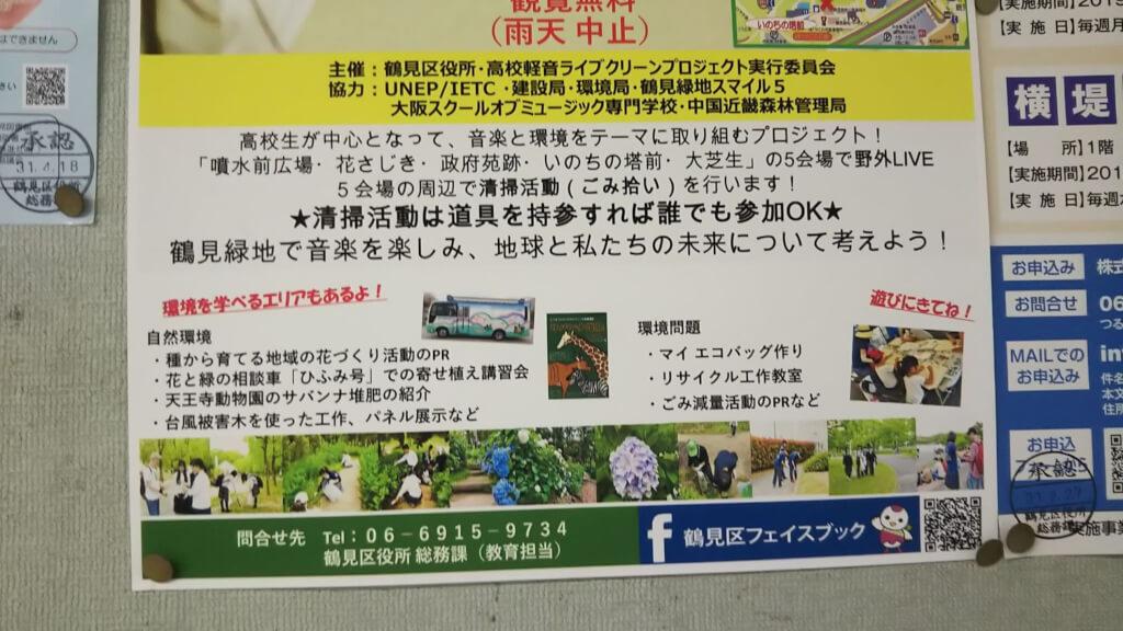 鶴見軽音イベント