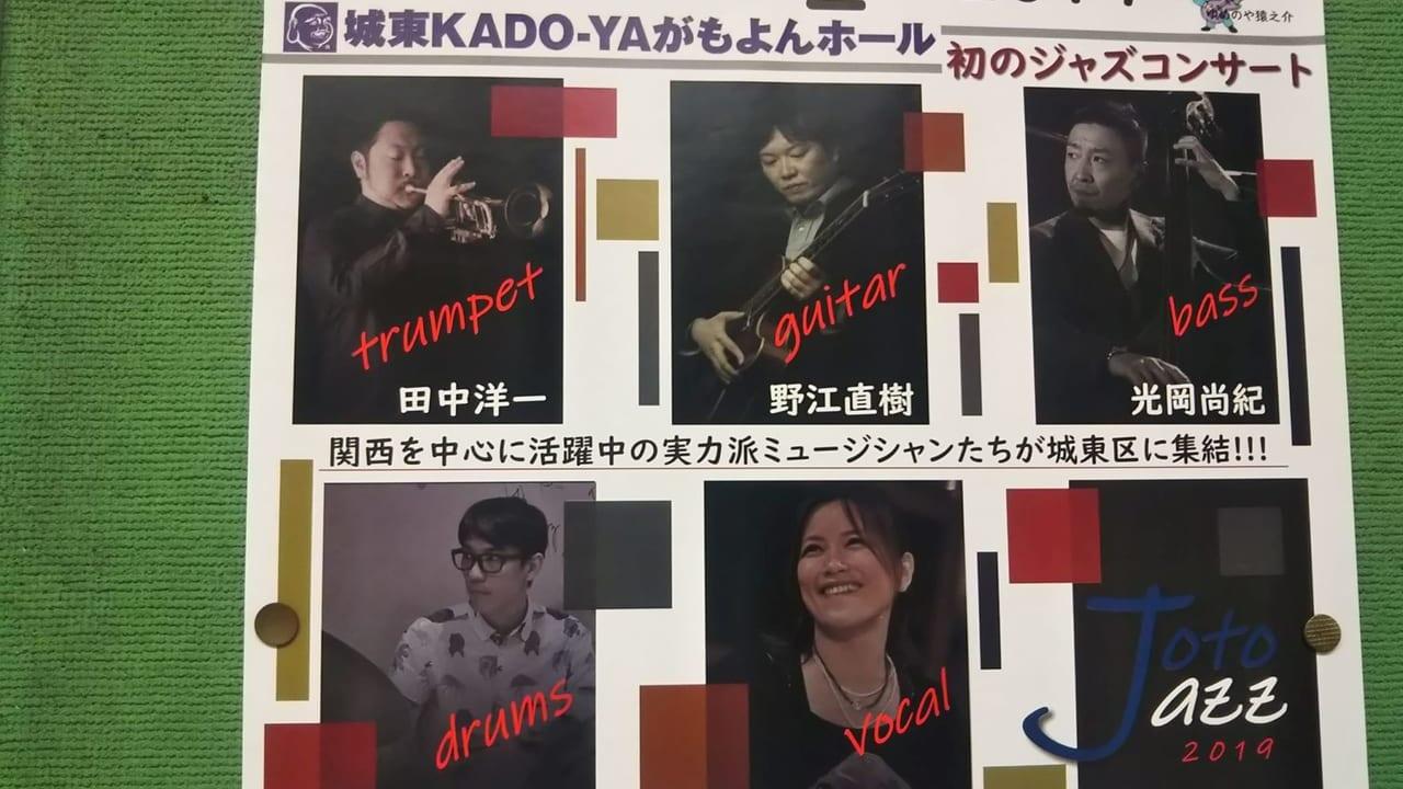 関西ジャズメンバー