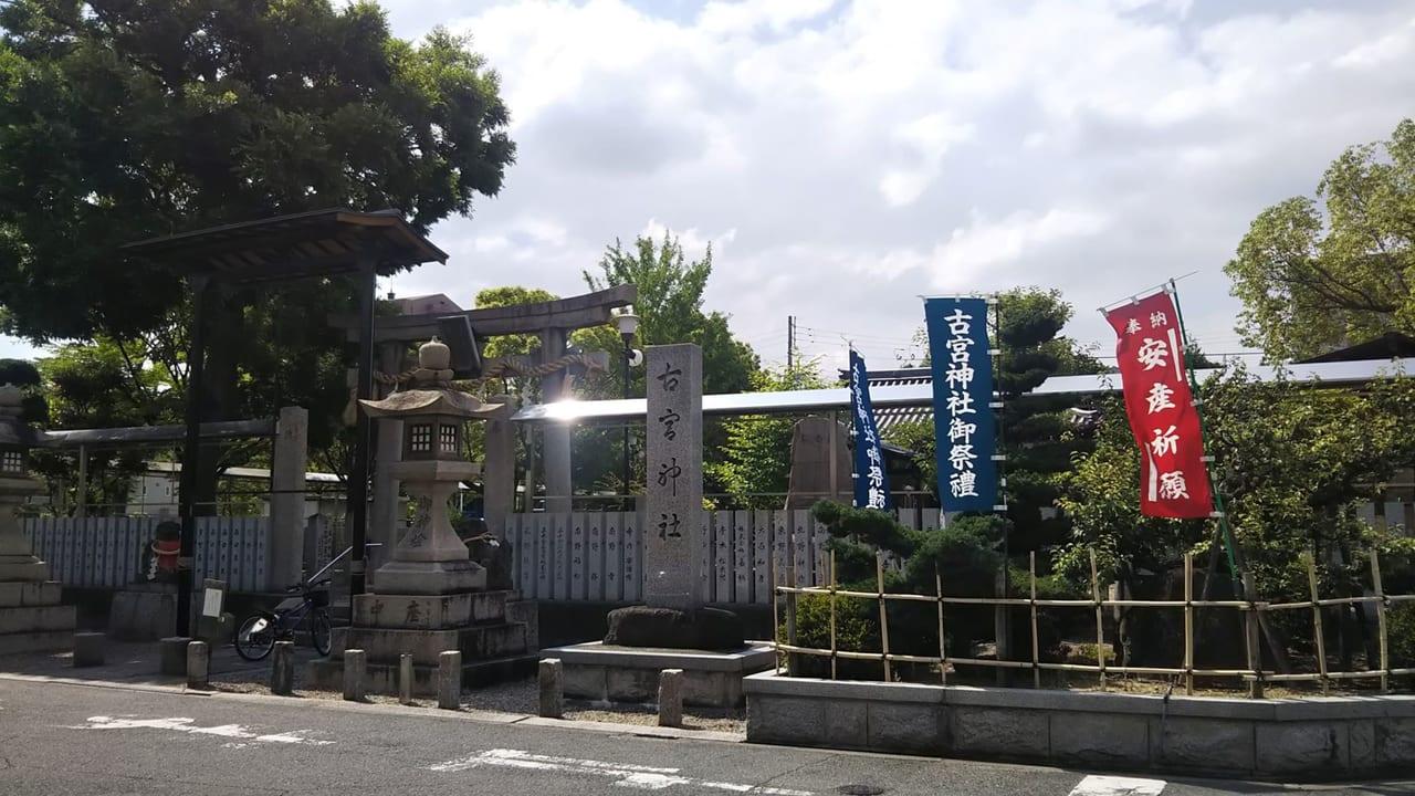 古宮神社外観