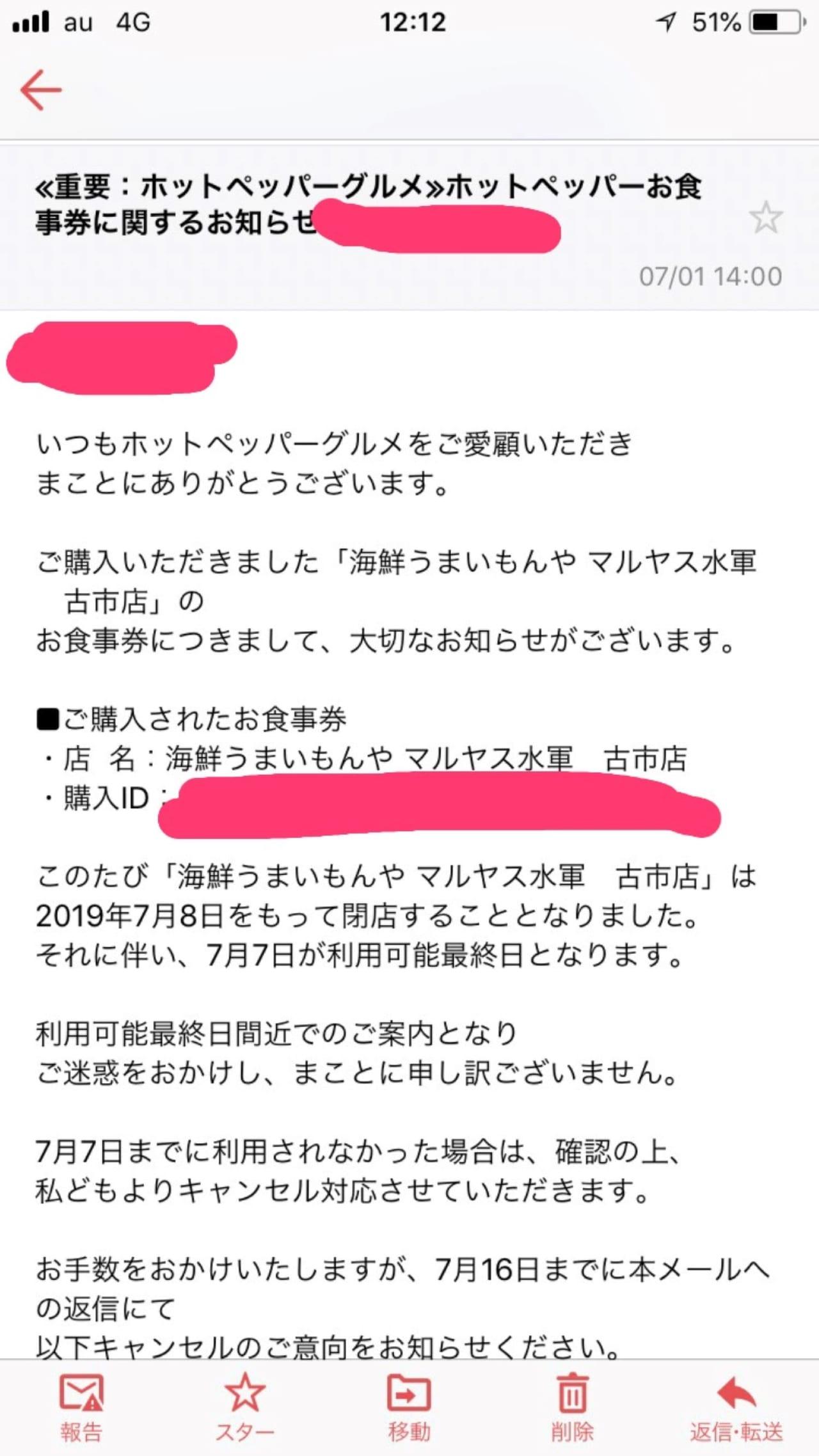 マルヤス水軍お知らせ