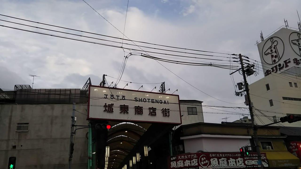 城東商店街入り口