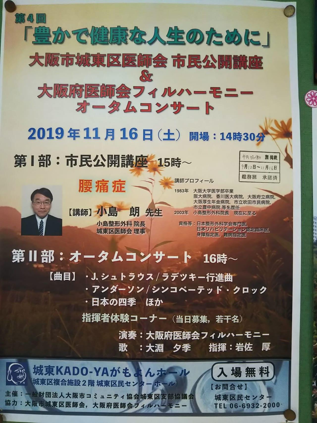 城東コンサート