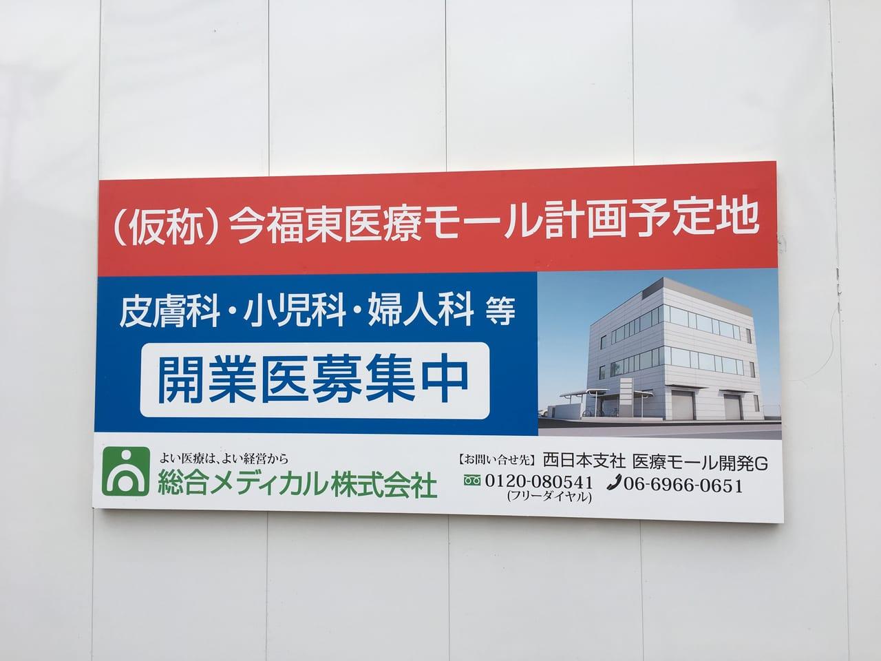 今福東医療モール