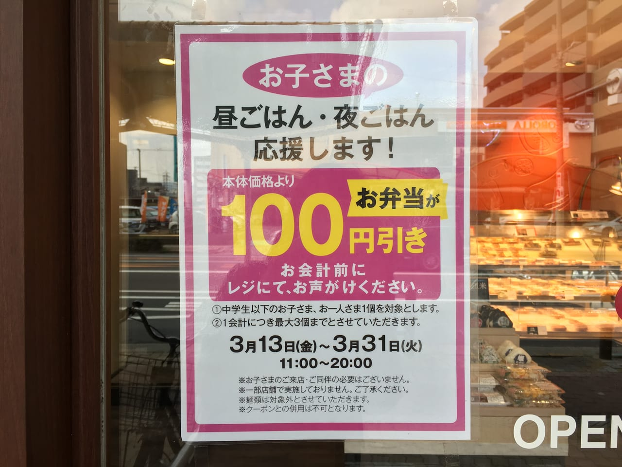 お弁当100円引き