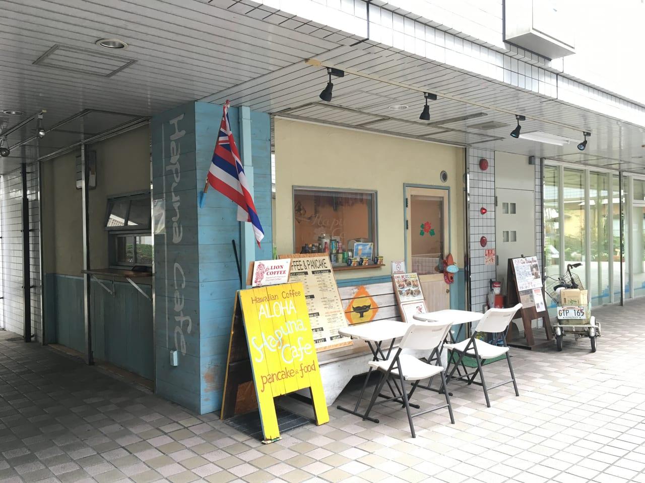 ハプナカフェ