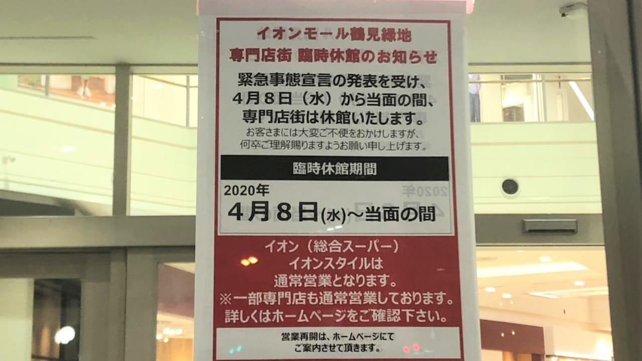 イオンモール鶴見専門店休館