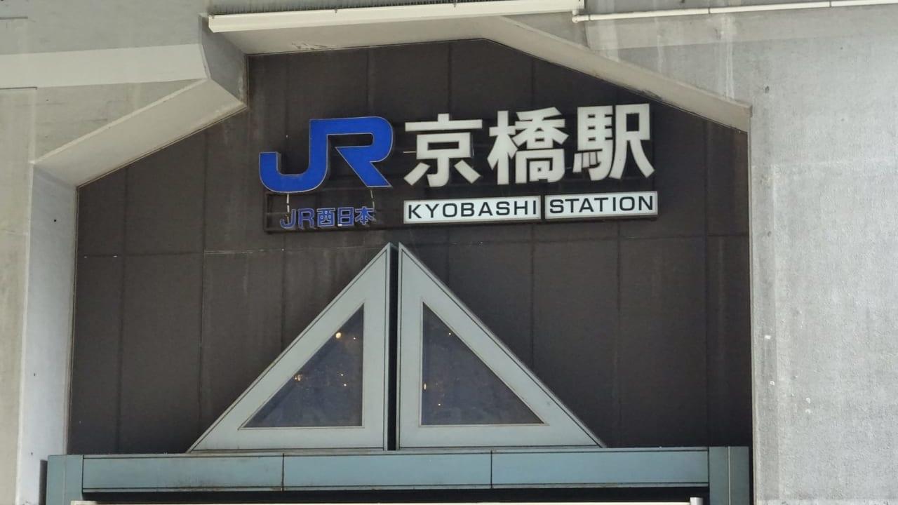 京橋駅異臭