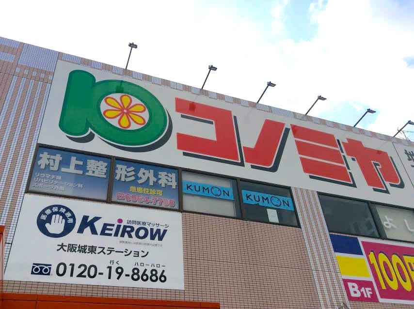 KEiROW 大阪城東ステーション 外観