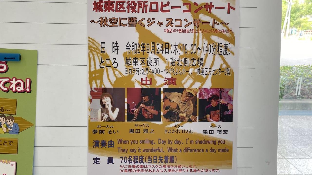 ロビーコンサート