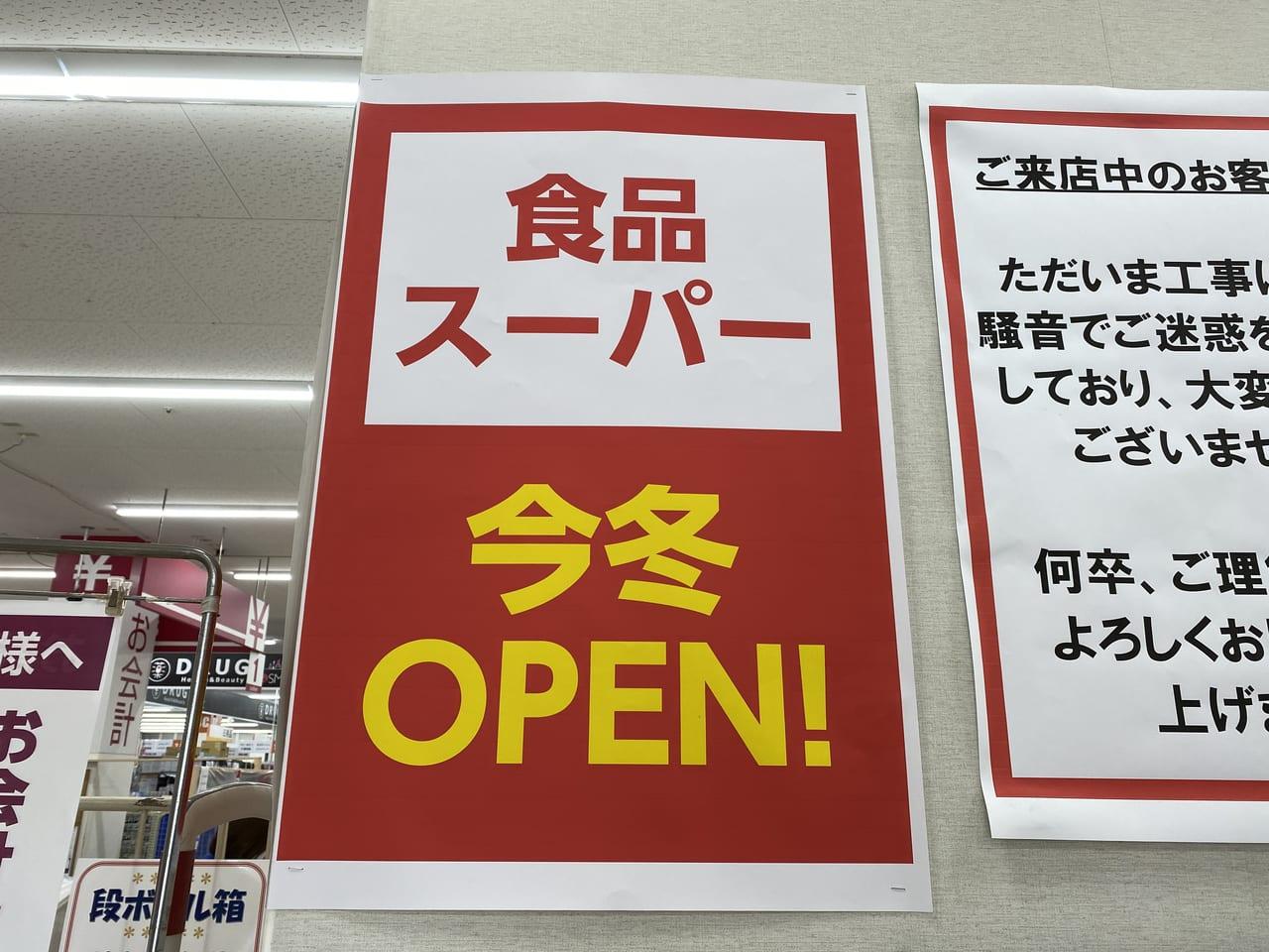 オープンのおしらせ